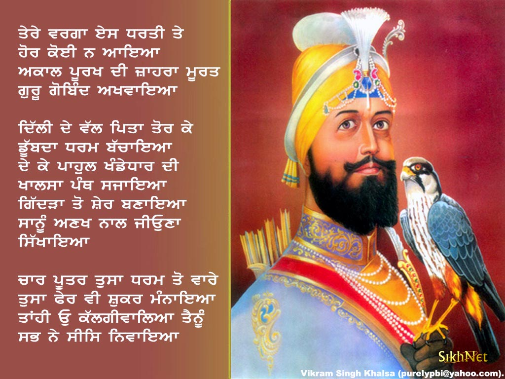 The Sikhism Computer Wallpaper Page 5